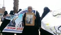 وقفة احتجاجية لأمهات المخفيين قسرياً للمطالبة بالكشف عن مصير ذويهن في عدن