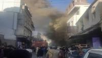 اندلاع حريق في أحد المولات التجارية بإب