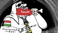 شاهد سبعة كاريكاتيرات عن عاصفة الحزم في ذكراها الرابعة