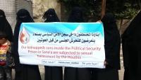 """""""أمهات المختطفين"""" تناشد الإنسانية إنقاذ أبنائهن من سجن الأمن السياسي"""