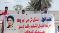 احتجاجات للمطالبة بسرعة القبض على المتهمين بقتل رأفت دنبع في عدن