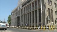 البنك المركزي يعلن سحب 56 مليون دولار من الوديعة السعودية