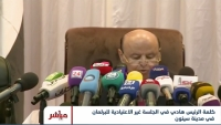 هادي يشيد بتوحد اليمنيين خلف الشرعية ويدعو بقية البرلمانيين إلى الالتحاق بزملائهم