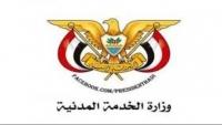 الخدمة المدنية تعلن الأربعاء القادم إجازة رسمية