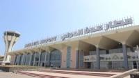 استئناف الرحلات من وإلى مطار عدن بعد إيقافها من قبل التحالف لمدة يوم