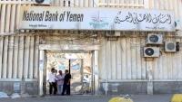 نجاة رئيس نقابة البنك الأهلي في عدن من محاولة اغتيال