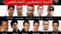 الاتحاد الدولي للصحفيين يطالب بالإفراج الفوري عن المختطفين لدى مليشيا الحوثي