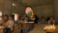 """""""حيث الإنسان"""".. برنامج ميداني على قناة بلقيس خلال شهر رمضان"""