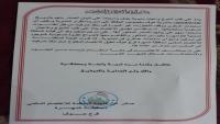 المهرة.. لجنة الاعتصام في حوف تعلن تعليق الاعتصام إلى مطلع شوال المقبل