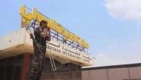اتهامات للحوثيين بحفر أنفاق تحت مدرج مطار الحديدة الدولي