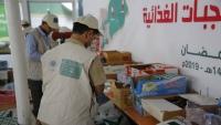 تدشين مشروع توزيع الوجبات الغذائية في سبع محافظات يمنية