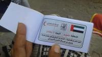 إغاثة إماراتية.. عشرة أقراص روتي بعد سلب كل شيء.. يمنيون يسخرون