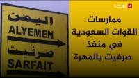 تحقيق ميداني للموقع بوست يكشف ممارسات القوات السعودية في منفذ صرفيت.. خنق للمهرة وتصعيد داخلي وخارجي(فيديو - إنفوجرافيك)