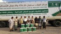 تدشين مشروع توزيع السلال الغذائية في 6 محافظات يمنية