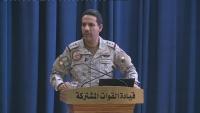 ناطق التحالف: نتعامل بشكل جدي مع تهديدات الحوثيين