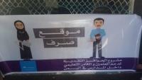 اتهامات لليونيسف بالتلاعب بالمنحة النقدية المقدمة للمعلمين اليمنيين