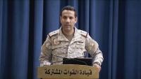 """التحالف يحيل عملية قصف منزل سكني بصنعاء لـ""""تقييم الحوادث"""""""