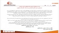 """""""أمهات المختطفين"""" تندد باعتداء الحوثيين على مختطفين في الأمن السياسي بصنعاء"""