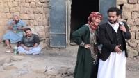الدراما اليمنية.. تطور في الشكل وتراجع في المضمون (تقرير)