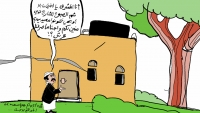 شاهد خمسة كاريكاتيرات عن عيد الفطر في اليمن