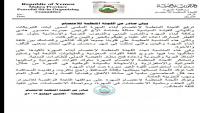 لجنة اعتصام المهرة تؤكد على موقفها المطالب بخروج القوات السعودية من المحافظة