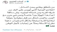 أكاديمي سعودي يحرض على المطاعم اليمنية في السعودية وناشطون يردون
