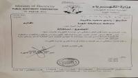 اتهم السلطة المحلية بالتقصير.. مدير عام كهرباء المهرة يقدم استقالته