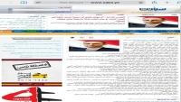 """الحوثيون يعلنون تعرض موقع وكالة """"سبأ"""" التابعة لهم للاختراق"""