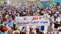 مظاهرة للانتقالي الجنوبي في شبوة يدعو فيها برحيل قوات الحكومة الشرعية