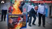 ردود فعل غاضبة ... اليمنيون المشاركة في ورشة المنامة خيانة للأمة