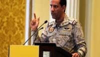 التحالف يعلن إسقاط ثالث طائرة مسيرة في الأجواء اليمنية خلال يومين