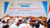 علماء اليمن يحذرون من زرع الكراهية بين الأديان ونشر الإرهاب