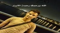 نجل قائد حراسة وزير الدفاع يقتل شاباً وسط مدينة مأرب