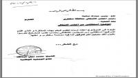 قيادي في المجلس الانتقالي بسقطرى يقدم استقالته
