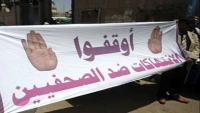 لجنة دعم الصحفيين تطالب بالإفراج عن الصحفي اليمني يحيى السواري