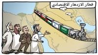 """إسرائيل تكشف مسار """"قطار الازدهار"""" من حيفا للسعودية"""