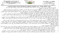 لجنة اعتصام المهرة ترفض تصريحات حكومية وتصفها بالمغالطة