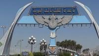 الحوثي يعلن استهداف قاعدة الملك خالد الجوية جنوبي السعودية