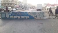 قوات الأمن تفرق احتجاجات شعبية على تردي الكهرباء في المكلا
