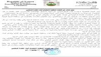 لجنة اعتصام المهرة تؤكد على الاستمرار في النضال السلمي حتى تحقيق كافة المطالب
