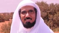 سلمان العودة.. العفو الدولية تطالب بإطلاق سراحه وتبدي قلقا من إمكانية إعدامه