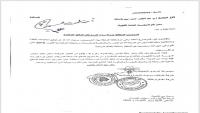 توقف محطة كهرباء توليدية قدرتها 60 ميجا في عدن