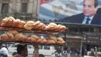 استجابة لصندوق النقد.. مصر ترفع دعم الغذاء والخبز عن 8 ملايين مواطن
