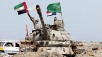 حرب اليمن.. ماذا حققت السعودية والإمارات بعد أربع سنوات؟