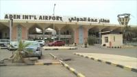 إغلاق مطار عدن الدولي بعد وصول الاشتباكات إلى محيطه