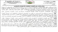 اعتصام المهرة: مليشيات الانتقالي لا تمثل القضية الجنوبية وتنفذ مشاريع الاحتلال الإماراتي