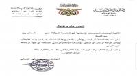 الإرياني يوجه المؤسسات الإعلامية في عدن بمنع التعامل مع أجندات الانتقالي