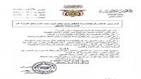 إيقاف وكيل وزارة الإعلام أيمن ناصر وإحالته للتحقيق
