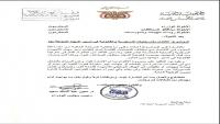 تعميم لرئيس الحكومة بعدم التعامل مع الانتقالي في جنوب اليمن