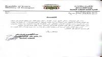 وزارة النقل تعلن تعليق عملها في عدن